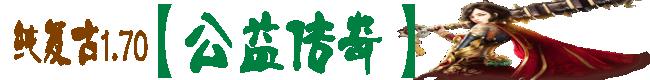 纯复古1.70【公益传奇】 回忆2002年经典老传奇!